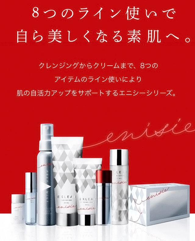 エニシーシリーズ化粧品
