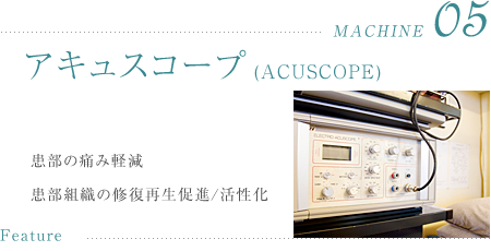 アキュスコープ(ACUSCOPE)